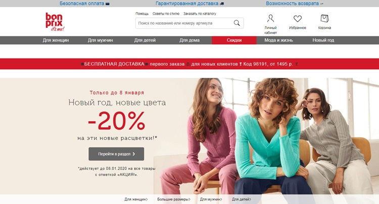 Список лучших магазинов одежды в России