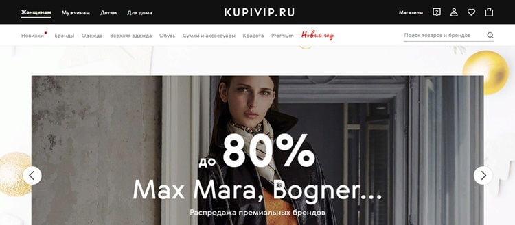 Список лучших интернет-магазинов одежды и обуви