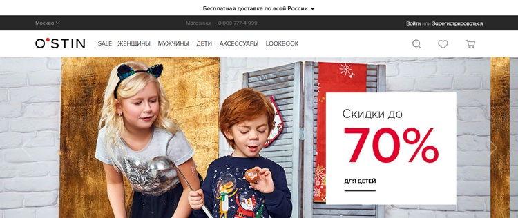 Рейтинг лучших интернет-магазинов одежды и обуви в России