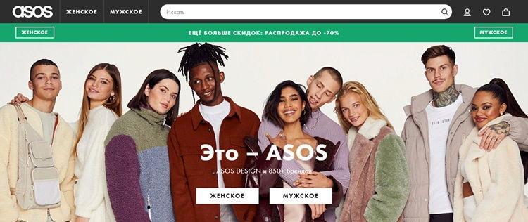 Рейтинг интернет-магазинов одежды - Asos