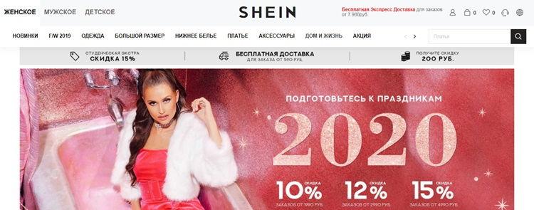 Интернет-магазины одежды, обуви и аксессуаров