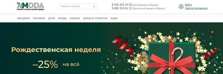 Лучшие магазины одежды в России