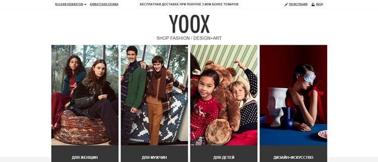 TOP интернет-магазинов одежды - Yoox