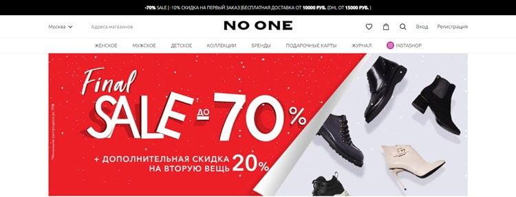 Интернет-магазины обуви - список