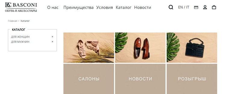 Лучшие интернет-магазины обуви - Баскони