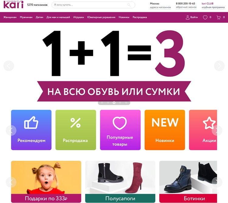 Лучшие интернет магазины обуви - Kari