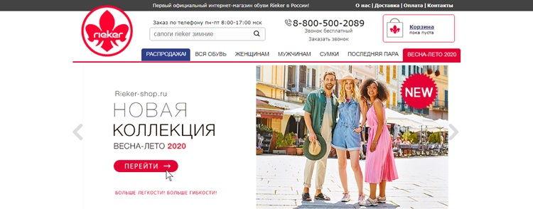 Лучшие интернет-магазины обуви - Рейкер