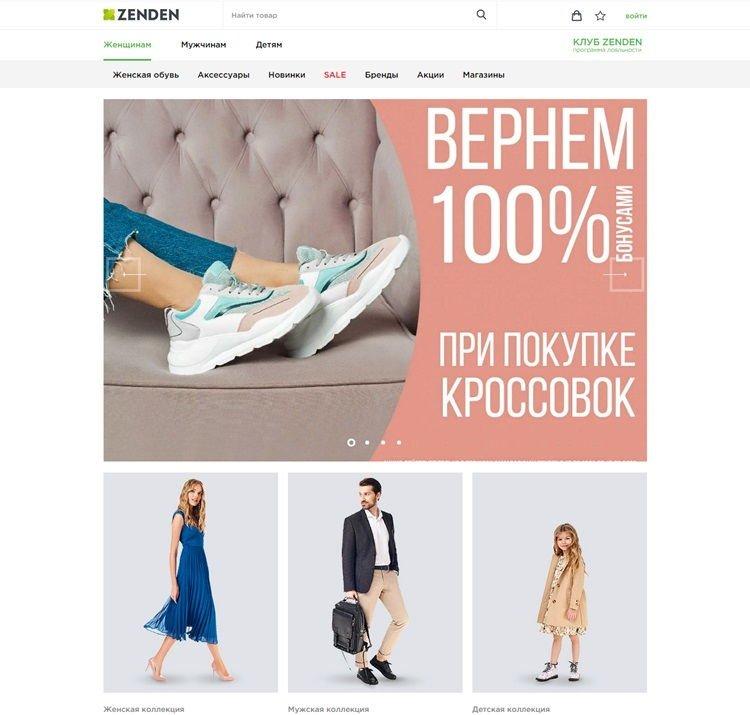Лучший интернет-магазин обуви