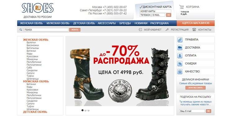 Список интернет-магазинов обуви