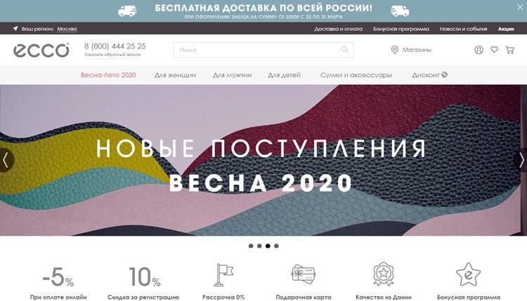 Список лучших интернет магазинов обуви - Ecco