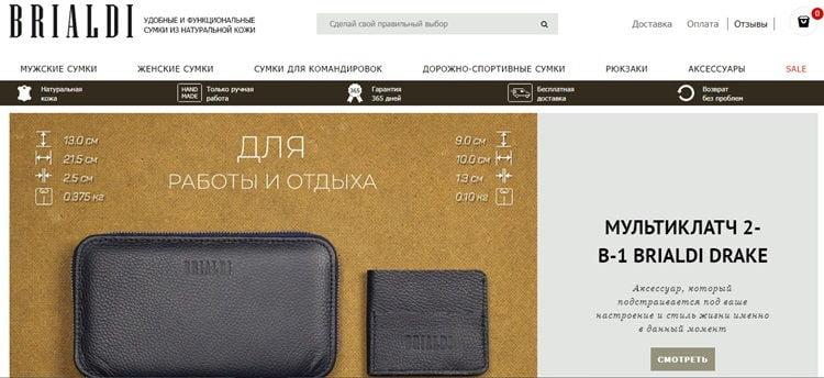 Интернет магазин сумок - Brialdi