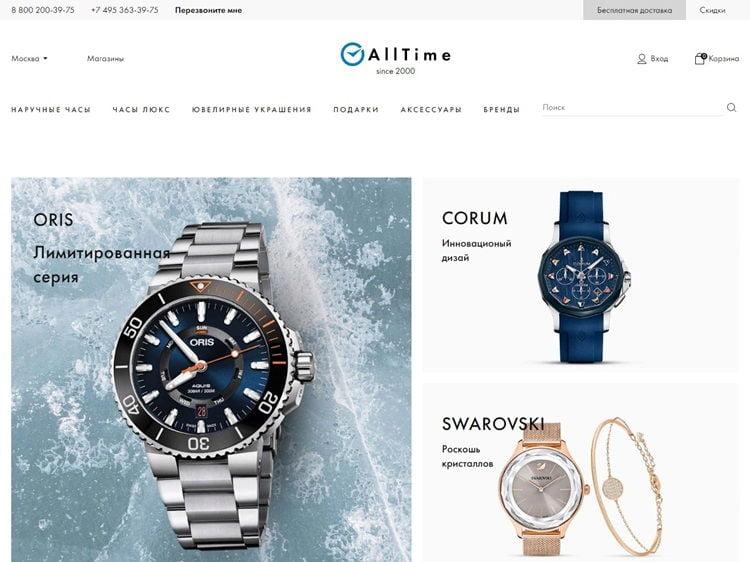 Лучшие интернет-магазины часов - All Time