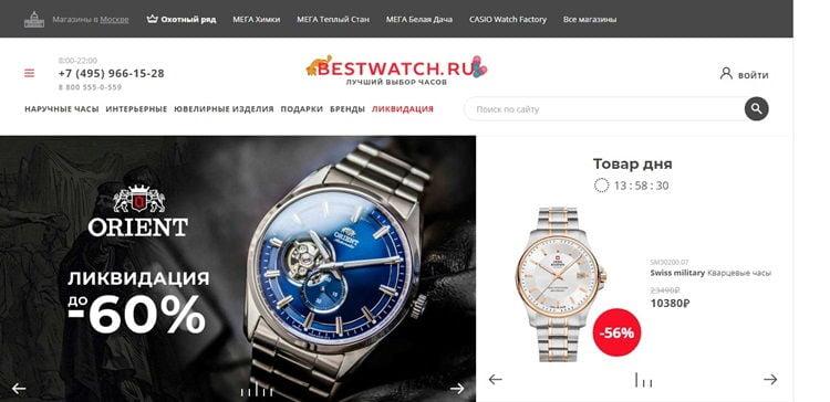 Лучшие интернет-магазины часов - BestWatch