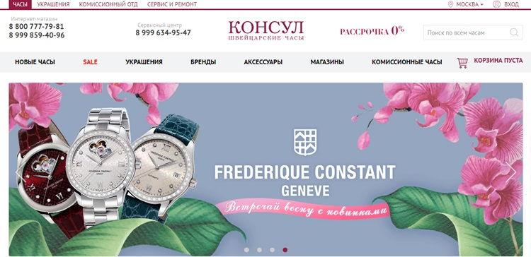 Лучшие интернет-магазины часов - Консул