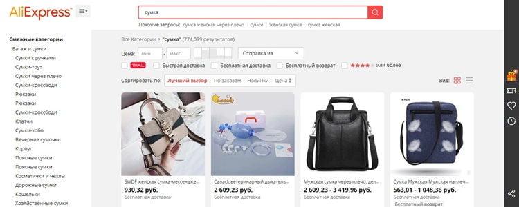 Лучшие интернет магазины сумок - Aliexpress