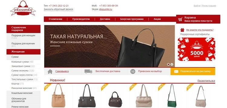 Лучшие интернет-магазины сумок - Ekasumki