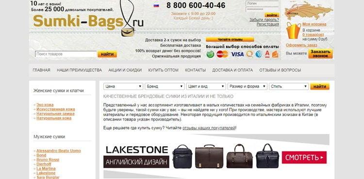 Лучшие интернет-магазины сумок - фото