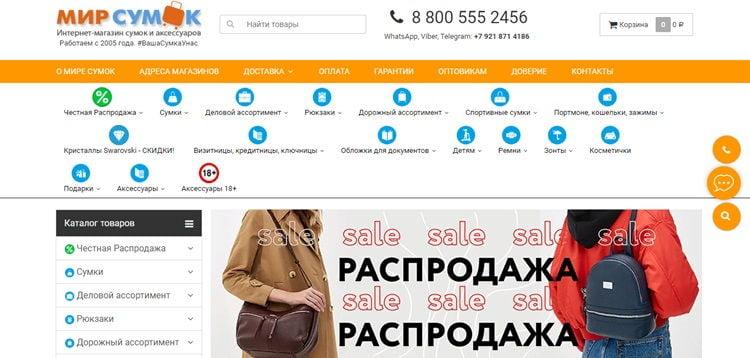 Лучшие интернет-магазины сумок - Мир сумок