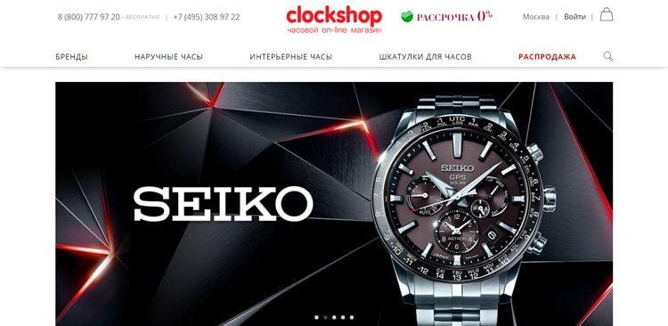 Лучшие магазины часов - ClockShop