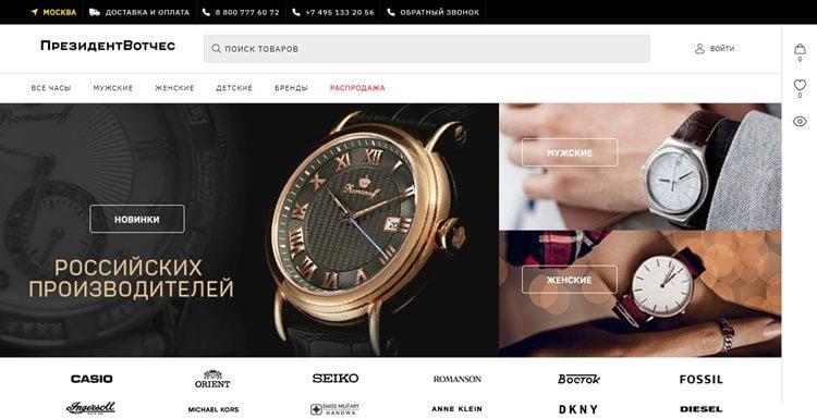 Лучшие магазины часов - PresidentWatches