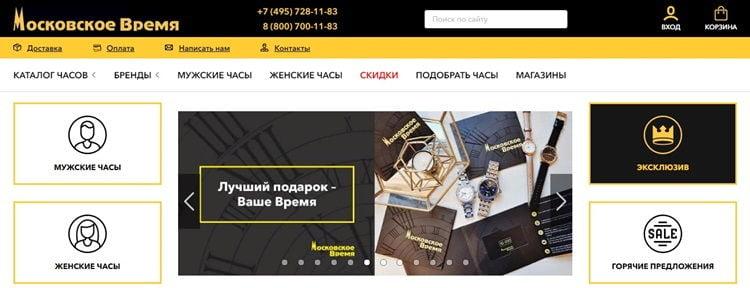 Лучшие магазины наручных часов - Московское время
