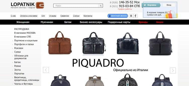 Магазины сумок - Лопатник