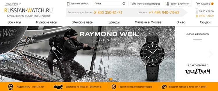 Рейтинг магазинов часов - Russian-Watch