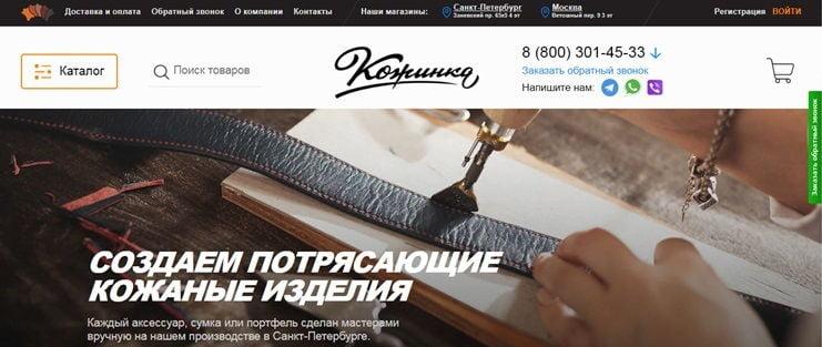 Список лучших интернет магазинов сумок - Кожинка.ру