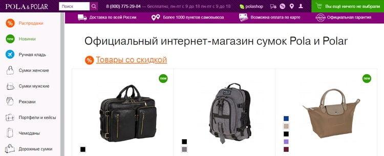 Список лучших интернет-магазинов сумок - Polar