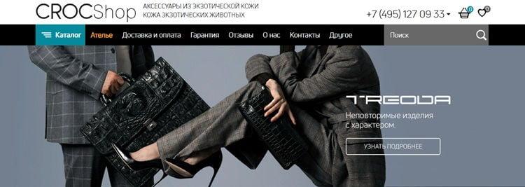 Список магазинов сумок - crocshop.ru