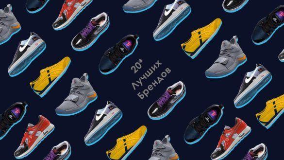 20-ка лучших брендов кроссовок