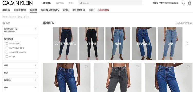 Лучшие бренды джинсов - CK
