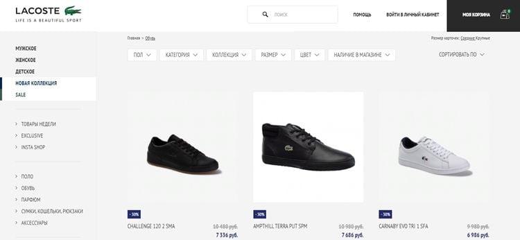Рейтинг лучших брендов кроссовок - lacoste