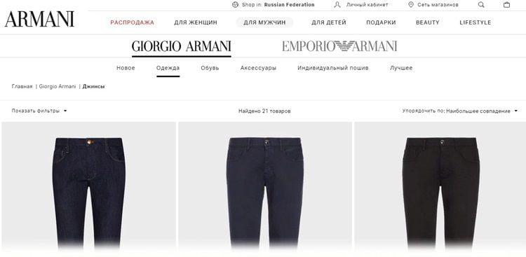 Лучшие бренды джинсов - Armani