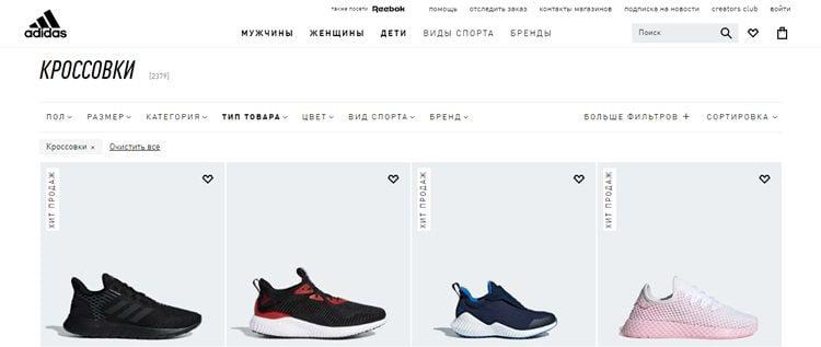 Лучшие бренды кроссовок - Adidas