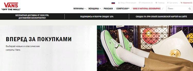 Лучшие бренды кроссовок - Vans