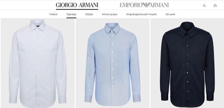 Лучшие бренды мужских и женских рубашек - Armani