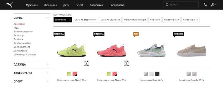 Список лучших брендов кроссовок - Puma