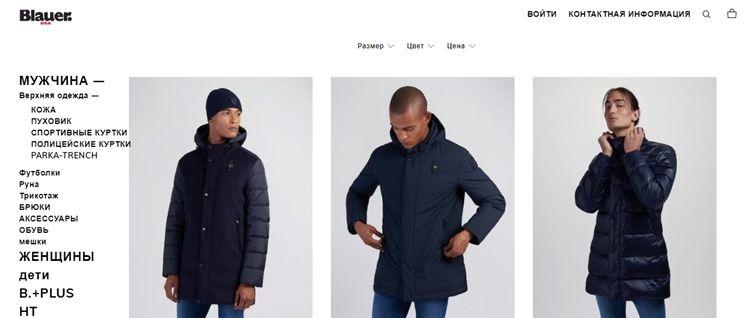 Рейтинг брендов мужской зимней одежды