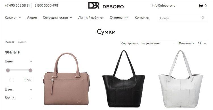 Сумки Deboro на официальном сайте