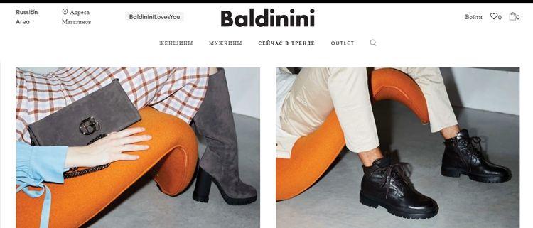 Балдинини