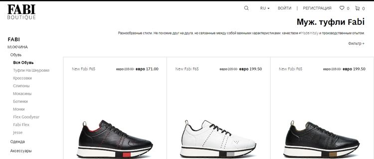 Лучшие бренды мужской обуви – Fabi
