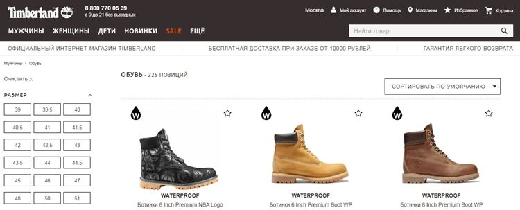 Лучшие бренды мужской обуви – Timberland