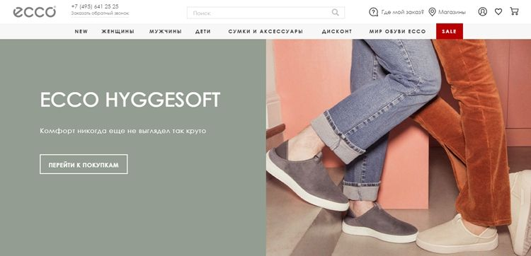 Лучшие бренды обуви - Ecco