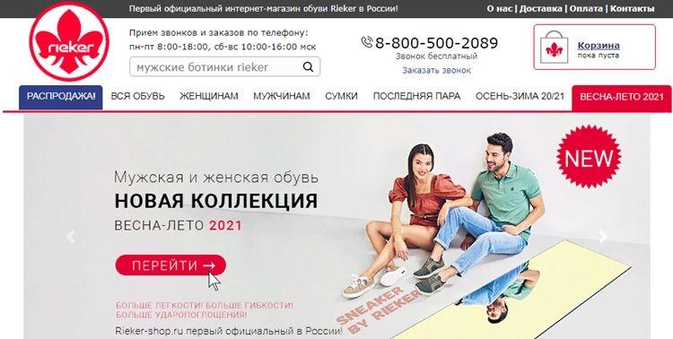 Лучшие бренды обуви по соотношению цена-качество - Rieker