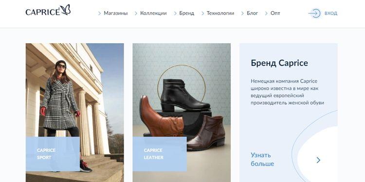 Лучшие бренды женской обуви - Caprice