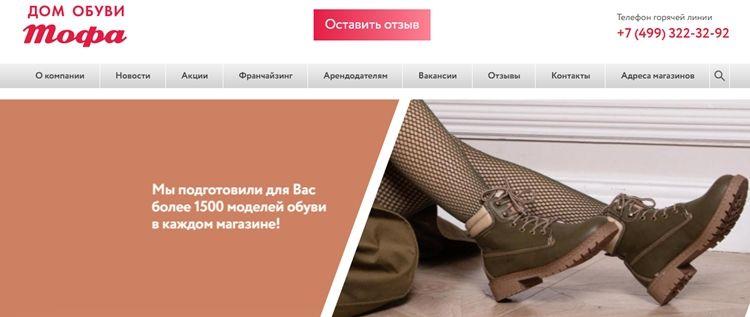 Список лучших брендов женской обуви - Тофа