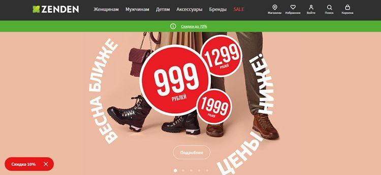 Топ 10 производителей обуви - Zenden