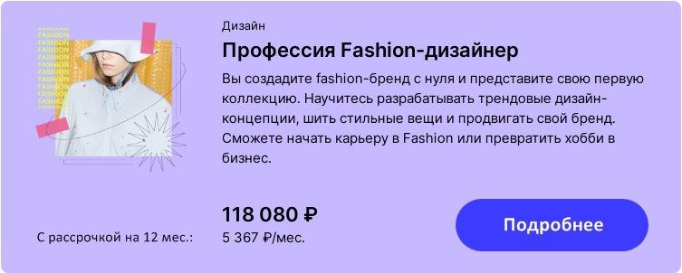 Курсы стилистов - Фэшн-дизайнер