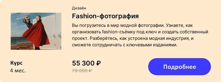 Обучающие онлайн-курсы стилистов